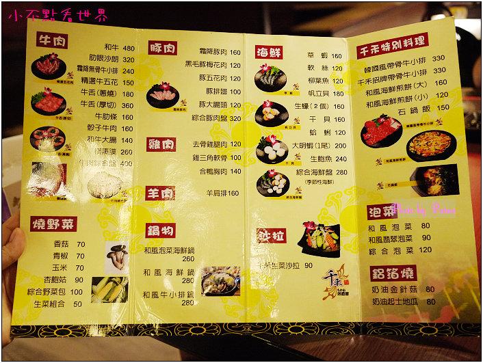 桃園千禾燒肉 (7).JPG
