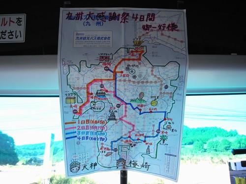 『九州大感謝祭4日間』行程表