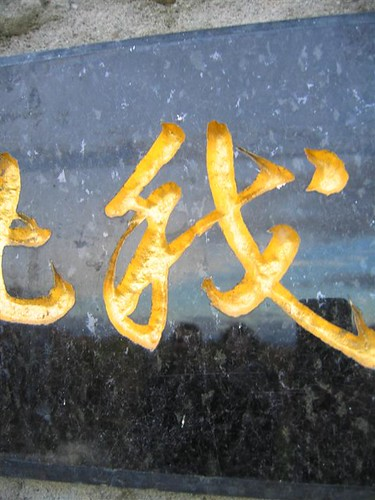 Another Chinese character shot