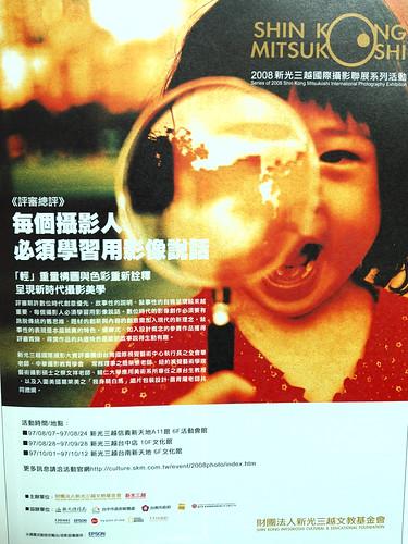 新光三越國際攝影大賽巡迴展海報