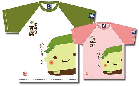 Hannari Tofu Watchful Green Bean T-shirt