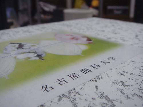 NUCB 卒業アルバム