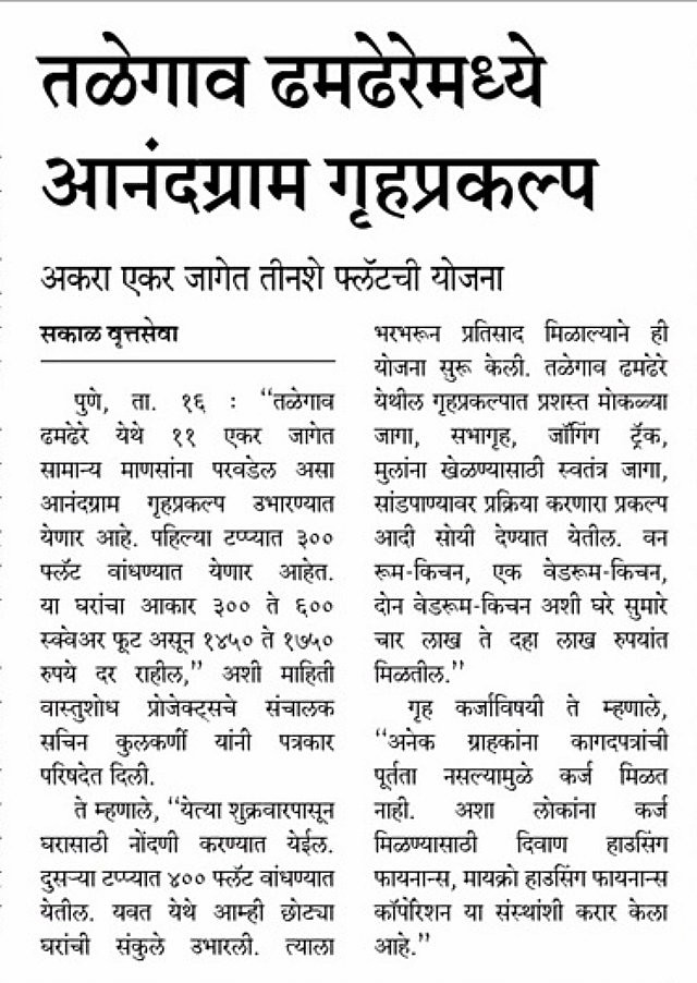 Anandgram Talegaon Dhamdhere Nagar Road to open booking on 20th May 2011 (Sakal 17th May 2011)