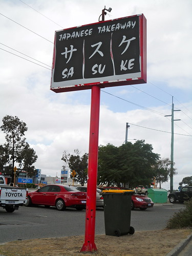 Sa Su Ke Sign