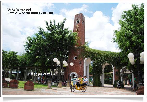 【集集旅遊篇】集集哪裡好玩~遊軍史公園、明新書院去軍史公園