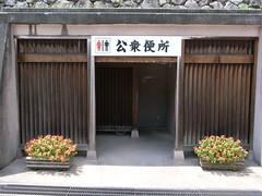 相倉合掌集落のトイレ
