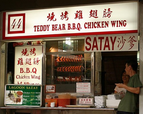 Teddy Bear - not quite the first thing you'd associate with BBQ chicken wings!