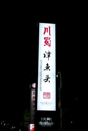 川蜀譚魚頭火鍋