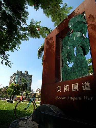 美術綠園道入口意象