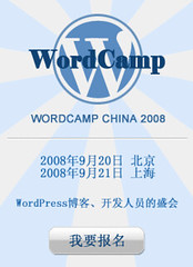 WordCamp China 2008