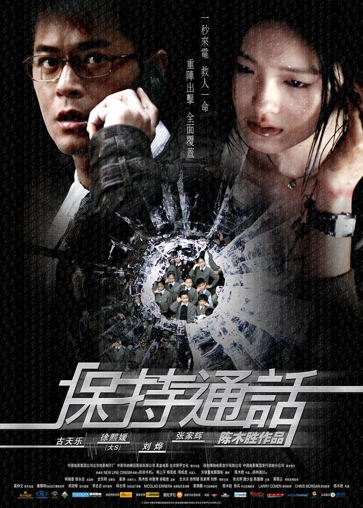 【2008】【保持通话】【国语中字】【D-VB】 - 蓝色幻影love - 安~....