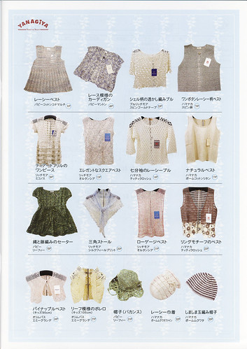 Free Patterns from Yanagiya Purchase