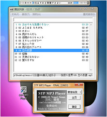 stp mp3 player main
