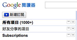 Google閱讀器小改版