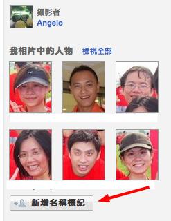 Picasa 「名稱標記」臉部辦識功能
