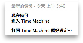 Time-Machine11