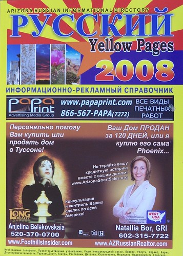 Russian Yellow Pages