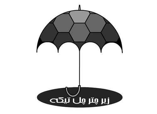 زیر چتر چل تیکه
