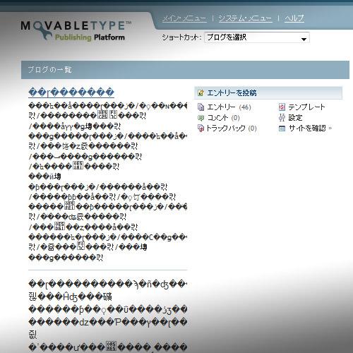 MovableTypeでMySQL5使用すると文字化け