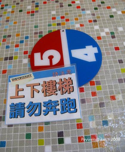 20080918碧華實習。三重區國語文競賽@三光國小 023-1