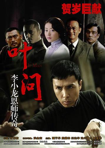 叶问 - 海报1 by you.