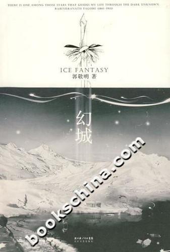 郭敬明 幻城-2008 by you.