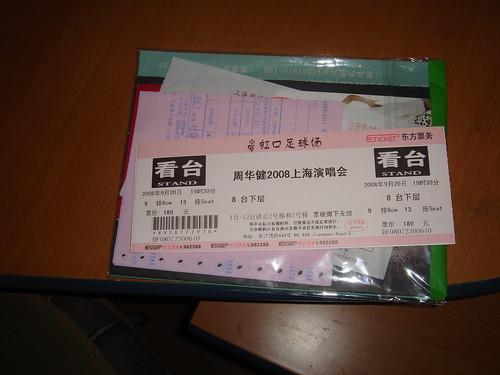 演出会的票