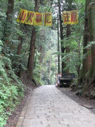 Takao-san Path
