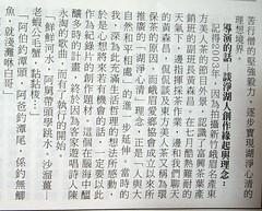 CIMG9701 作者 永和社大社區資訊社