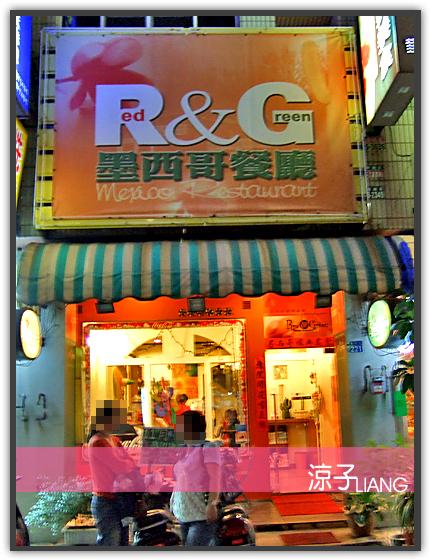 R&G墨西哥餐廳01