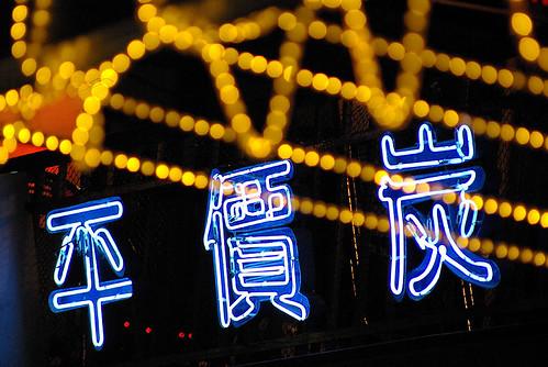 Danshui neon