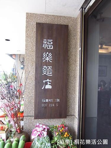 苗栗樂活桐花公園146
