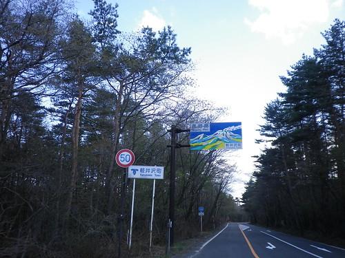 長野に入る