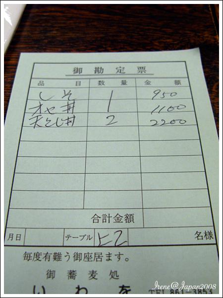 081004_08_嵐山午餐