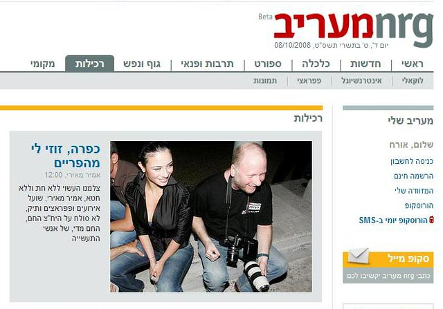 -    by ISRAEL PRESS - by tomeriko