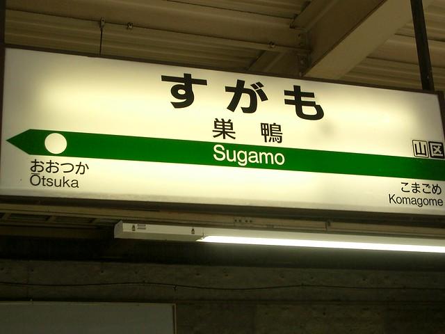巣鴨 Sugamo