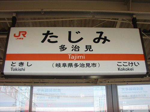 多治見駅/Tajimi station
