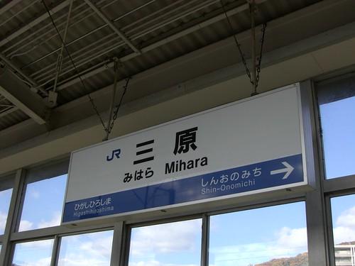 三原駅/Mihara station