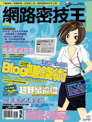 download網路密技王NO.4