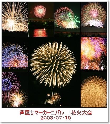 hanabi_collage