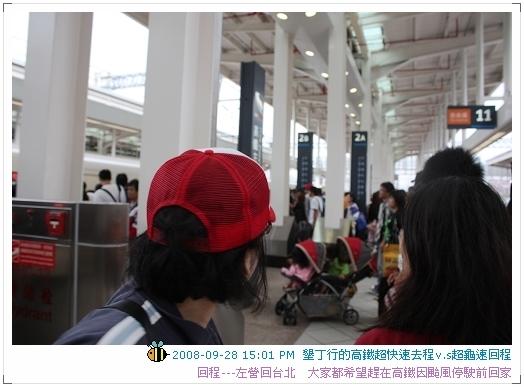 080928瘋狂颱風高鐵租車墾丁行第二天 (60)
