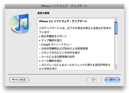iPhone2.2 ソフトウェア・アップデート