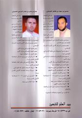 Hussaini Encyclopedia (HUSSAINI ENCYCLOPEDIA-Karbasi) Tags:    encyclopedia        hussaini