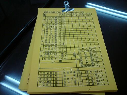 2011-05-18 板橋東呷牛肉麵醡醬麵 DSC02862