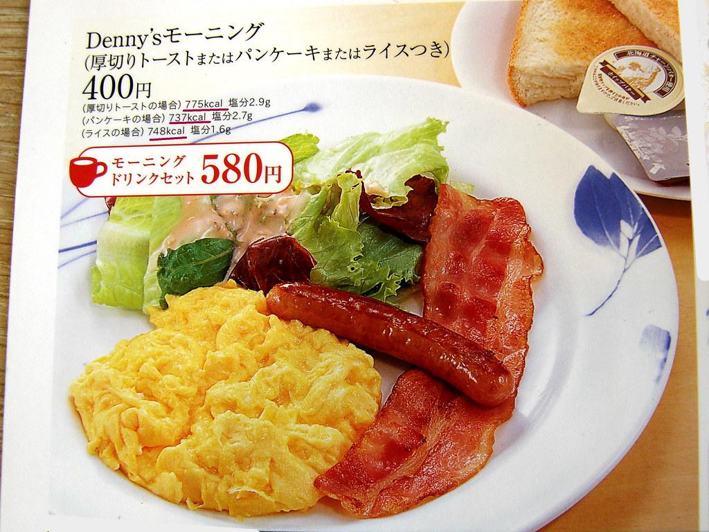 menu: Denny's morning set #6211