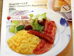 #6211 menu: Denny's morning set (Nemo's great uncle) Tags: menu familyrestaurant ファミレス calorie food 食事 breakfast 朝食 dennys tamagawadai 玉川台二丁目 setagayaku 世田谷区 東京 漢字 カタカナ geotagged geo:lat=35626093 geo:lon=139627213 tokyo tōkyō kampachi ringroad8 環八 urwu8
