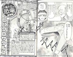 Yuta Vol 5 hypracosaurus