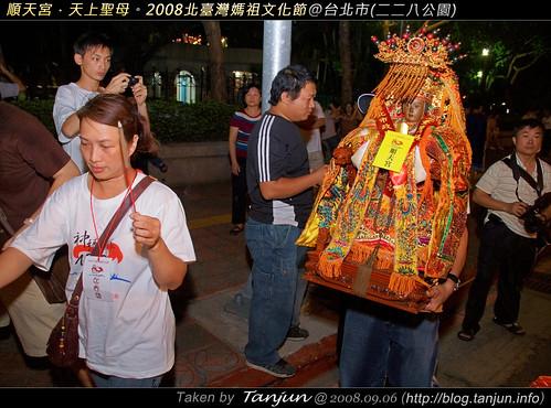 漁澳順天宮.天上聖母@2008北臺灣媽祖文化節
