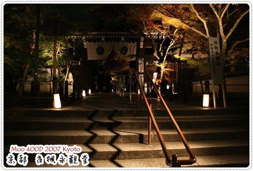 夜楓永觀堂-6