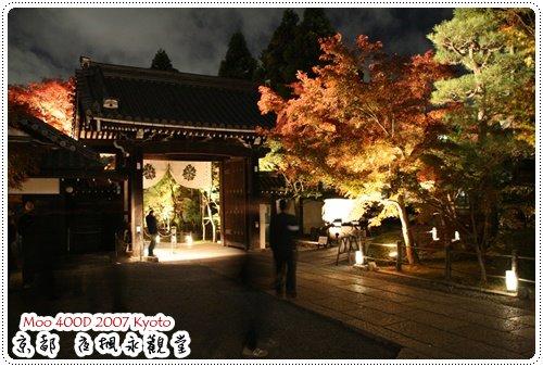 夜楓永觀堂-11